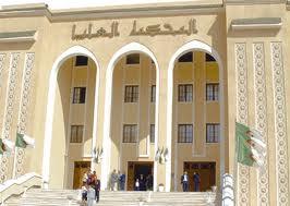 المحكمة العليا بالجزائر