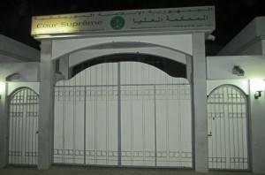 المحكمة العليا الموريتانية