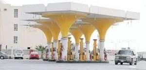 محطة الوقود